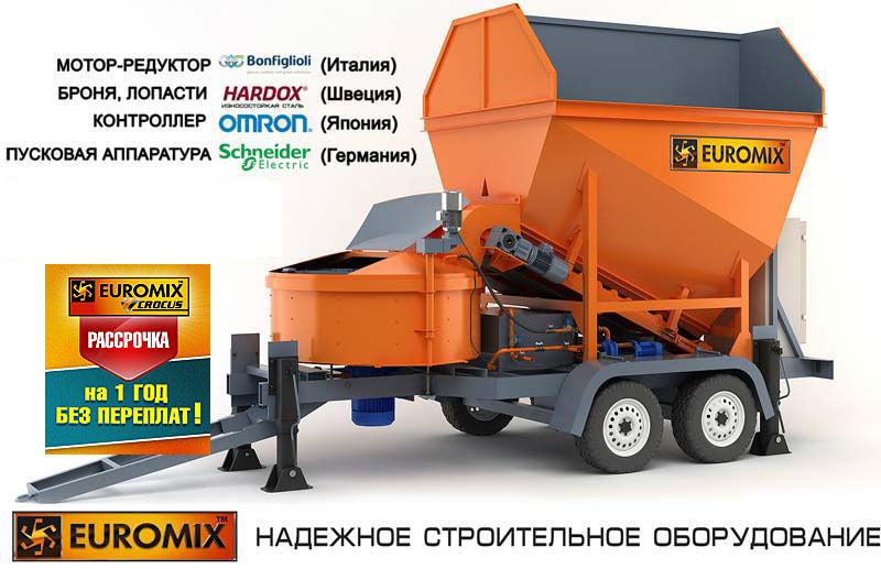 супермобильный бетонный завод EUROMIX CROCUS (КРОКУС) 15/750