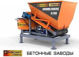 рбу мини бетонный завод EUROMIX CROCUS 8/300 ECONOM