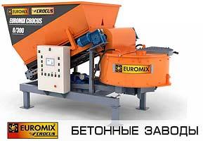 компактные бетонные заводы EUROMIX CROCUS 8/300 ECONOM
