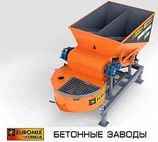 малый бетонный завод EUROMIX CROCUS 8/300 ECONOM