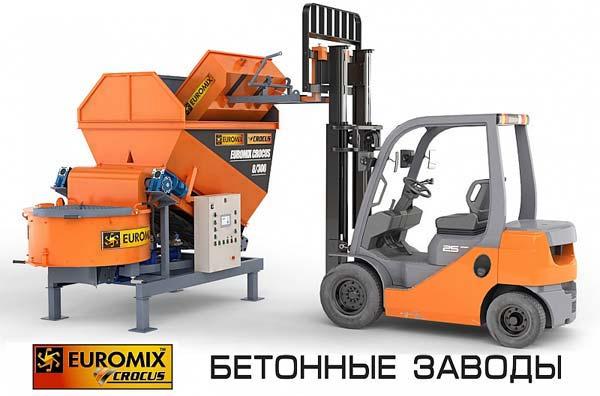 мини бетон завод